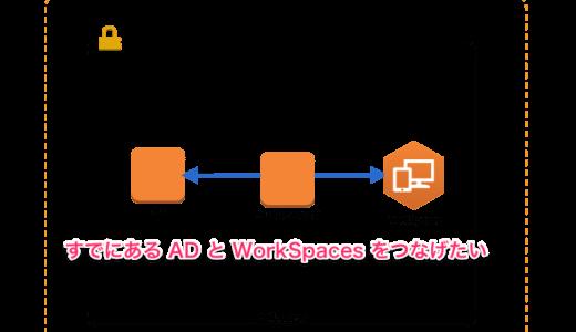 WorkSpaces を EC2 の ActiveDirectory にドメイン参加させる