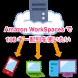 Amazon WorkSpaces Windows 10 でキー配列を 106( 日本語 ) に設定する