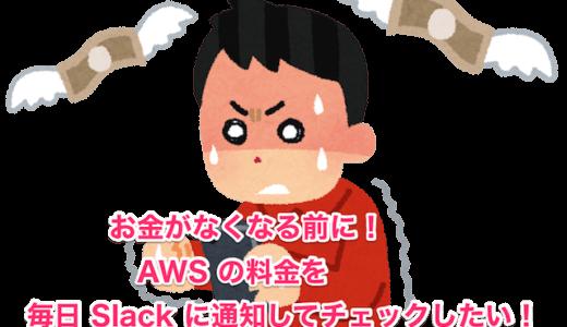 AWS 料金を定期的に Slack に通知したい